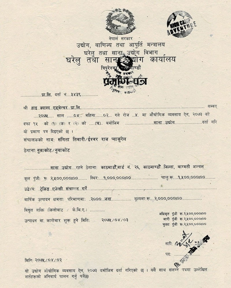 Certificate of Industry